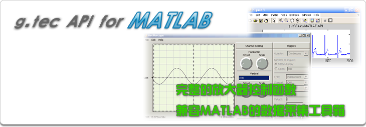 g.tec API for MATLAB